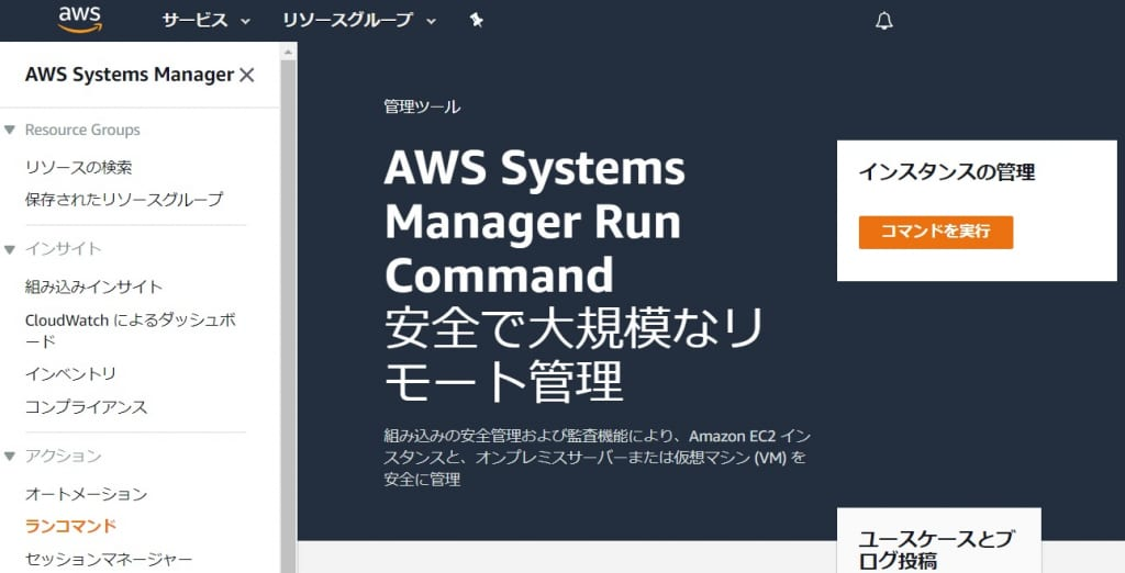 AWS_SystemManager_1_runcommand