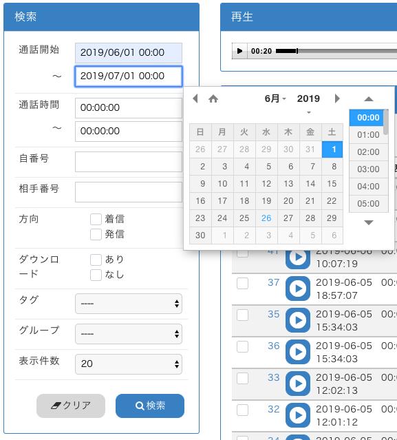 YouWire通話記録検索UI