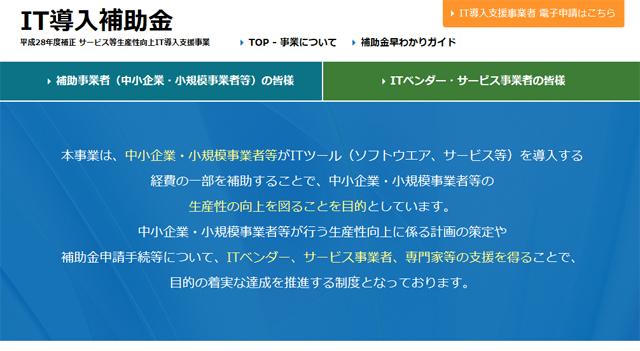 経済産業省のIT導入補助金においてIT導入支援者に認定されました。
