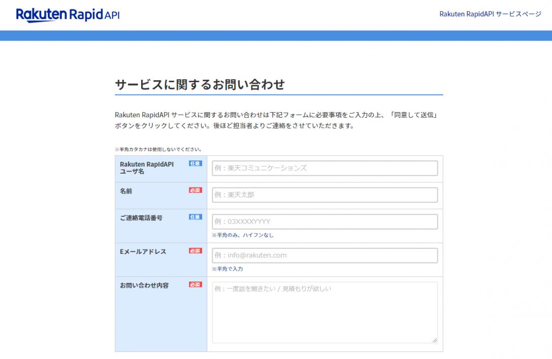 Rakuten Rapid APIでAPIを作って登録してみた