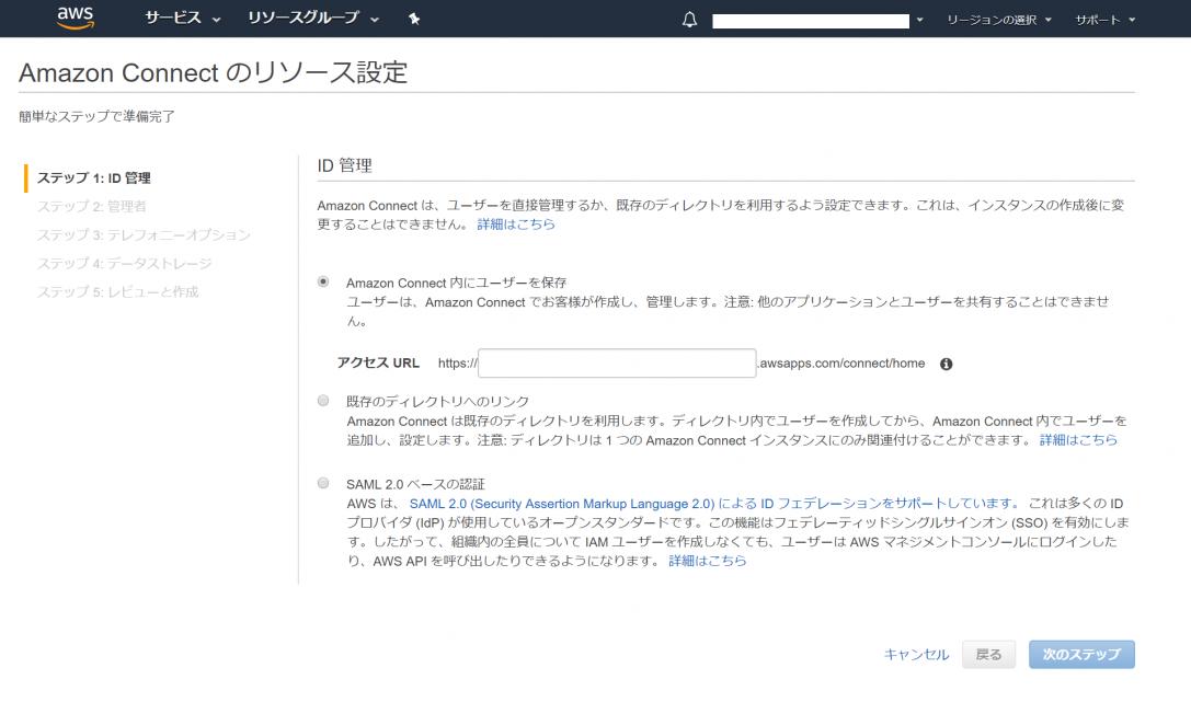 Amazon Connectの設定方法