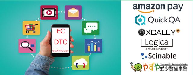7/25(木) EC・通販事業者向けにCRM戦略セミナー開催します