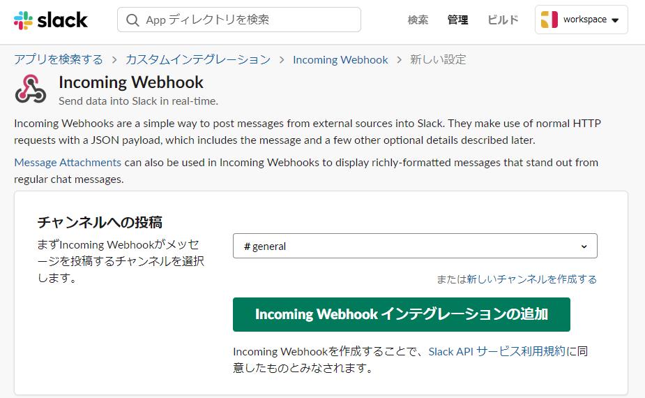 slack add application Incoming Webhook
