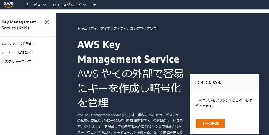 AWS KMS key management service