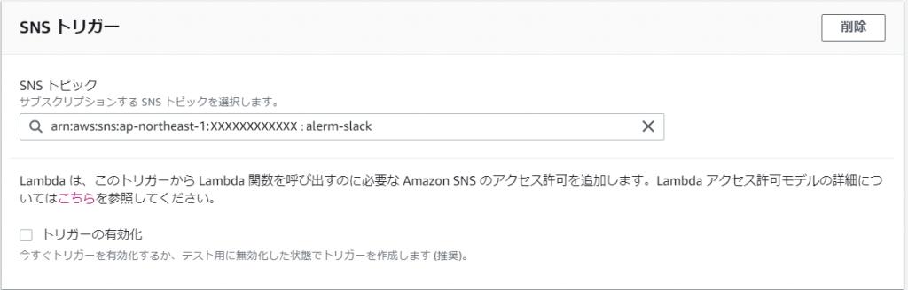 AWS Lambda to Slack Chose SNS