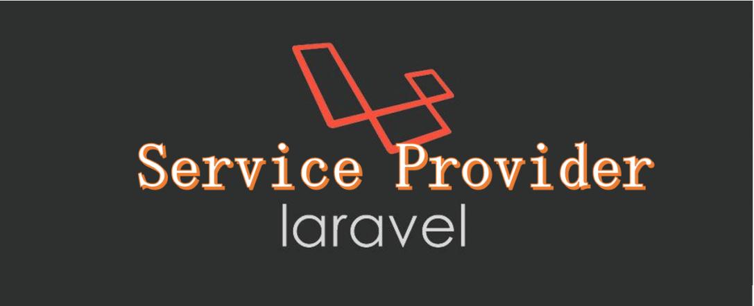 Laravelのサービスプロバイダーの仕組みやメリットとは