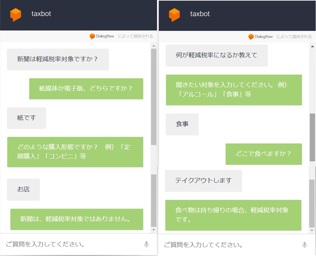 DialogFlowのFulfillmentを使ったチャットボット作成