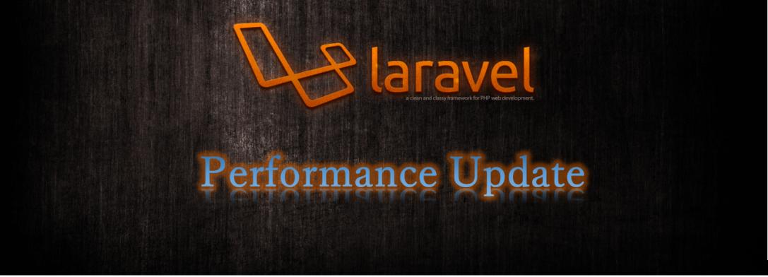 Laravelのパフォーマンスを向上しましょう