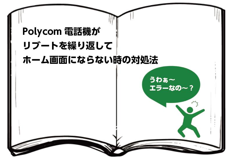 Polycom電話機がリブートを繰り返すエラーについて