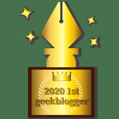 2020年のブログ大賞を発表しますよ。